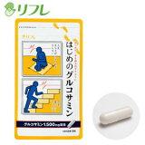 はじめのグルコサミン【】グルコサミン1500mg配合 コンドロイチン コラーゲン サプリメント
