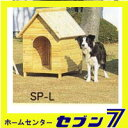 SW)送料無料!犬小屋がお買い得!!【屋外用木製犬舎】テラオ屋外両屋根犬舎(木屋根)SP-L ...