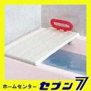 20070126祭5浴槽壁をまたいで入ることに不安のある方に入浴台(バスボード) U-S 535-092