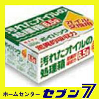エーモン工業の、廃油処理BOX ポイパック 6.5L用です。