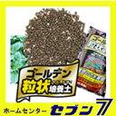 花や野菜に最適!アイリスオーヤマ株ゴールデン粒状培養土14L(4袋まで同梱可!)