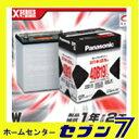 パナソニックバッテリー55B24L/XW・エグゼクスホワイト XEX 充電器 55b24l【RCP】