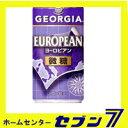 169) コカ・コーラ社 缶コーヒー ジョージア ヨーロピアン 190g 30本入り