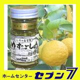 ゆずの香りにピリッと辛みが絶品!柚子胡椒 くしのの自家製 ゆずごしょう 極上(青) 50g  *くしの農園*