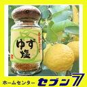 柚子 ゆず塩 50g くしの農園