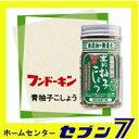フンドーキン 青柚子こしょう (50g:ビン)[柚子胡椒 無添加 無着色 調味料 国産 九