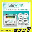 安い!パナソニックバッテリー ライフウインクライフウインク N-LW/P4 LIFE WINK バッテリー寿命判定ユニット ベースユニット バッテリー 寿命 n-lw/p4 【RCP】