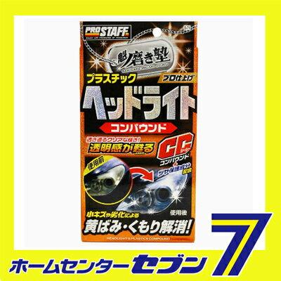 送料無料魁(さきがけ)磨き塾ヘッドライトコンパウンドS-71カー用品洗車・ケア用品研磨剤・コンパウン