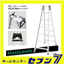 [stepladder, ladder] [tripod] Hasegawa Kogyo (HASEGAWA/ Hasegawa) aluminum light weight ladder combined use stepladder RC2.0-21 (1.99m) [a maker direct shipment:] Collect on delivery impossibility  [free shipping:]  [Hasegawa Kogyo] which is the postage separately in Hokkaido, Okinawa, the remote island [RCPnewlife]