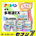 アサヒペン 水性多用途EX (1/5L) 200ml[アサヒペン 塗料 水性塗料 水性ペンキ 錆止め 塗料]【RCP】【RCP】