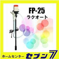【送料無料】 工進 灯油ポンプ ラクオート FP...の商品画像