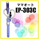  1050)      EP-303 CRCPnewlife UP2013 5 17 AM10~2013 5 20 AM9 59