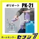 工進 灯油ポンプ ポリオート PK-21 《空気加圧式 ロータンク対応 手元レバー ノズル収納ケース付き 固定式 KOSHIN 給油 煖房》 【RCP】
