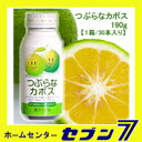 つぶらなカボス 缶(190g/30本入り)【2ケース単位ご