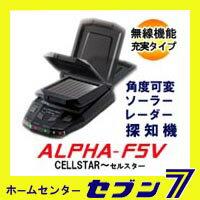ソーラー レーダー探知機 セルスター ALPHA-F5V alphaf5v[角度可変 アル…...:hc7:11836140