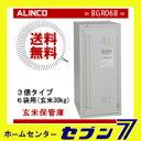 【送料無料】 アルインコ 玄米保管庫 BGR06B 玄米30kg×6袋用 アルインコ [6俵用 米っ