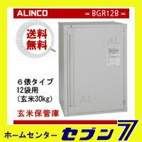 ALink 大米儲藏棚 BGR12B (12 袋 / 6 包的) '我們去和女士' 棕色存儲冰櫃美國存儲冷凍濃縮歌壇冷藏庫 ALINCO 雞舍與美國冷藏庫的室外冷凝預防關鍵