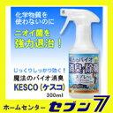 ケスコ 魔法のバイオ消臭・除菌 スプレータイプ (300ml) niwaQ KESCO 【RCP】