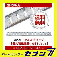 アルミブリッジSBA型(SBA-180-25-0.5)