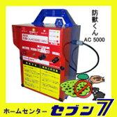 防獣くん AC 5000 電気ショックで猪を撃退!獣害対策に。 【送料無料(北海道・沖縄・離島は別途送料)】【メーカー直送/代金引換不可】【RCP】