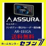 【】セルスター GPSレーダー探知機【AR-151GA】ワンボディータイプ ASSURA(アシュラ)【AR151GA】