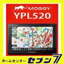 【送料無料】ユピテル ポータブルナビゲーション カーナビ MOGGY(YPL520) 5V型 4GB【楽ギフ_包装】【楽ギフ_のし】【楽ギフ_のし宛書】【RCP】