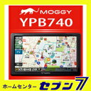 【送料無料】ユピテル ポータブルナビゲーション カーナビ MOGGY(YPB740) ワンセグチューナー内蔵  7V型 8GB【楽ギフ_包装】【楽ギフ_のし】【楽ギフ_のし宛書】【RCP】