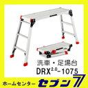【送料無料】アルミ 足場台 DRX-1075 ハセガワ[drx1075 軽量 作業台 洗車 アルミ製