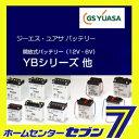 バイク用バッテリー 解放式 YB4L-B ジーエス・ユアサ [YB4LB バッテリー液別(液同梱) オートバイ gsユアサ]