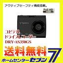 ドライブレコーダー ユピテル DRY-AS350GS dryas350gs【日本全国送料無料】[Yupiteru カー用品 セキュリティ セーフティ ドラレコ]
