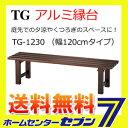 【送料無料】アルミ縁台 TG 2.0-1230 ブロンズカラー ハセガワ [tg1230 ベンチ 花台