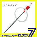 灯油ポンプ トーヨードラムポンプ TP-0021  三宅化学 [手動ポンプ サイフォン式]【RCP】