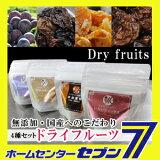 【送料無料】ドライフルーツ 4種類セット『濃縮みかん(10g)/種なしピオーネ(15g)/種入り巨峰(15g)/いろいろミックス(15g)』 無添加にこだわった日本産のドライフルーツ《食べきりサイズ dry fruits 葡萄 みかん 無添加 無着色 無香料 国産 砂糖不使用》