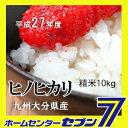 Hinohikari10_h27