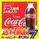 【コカコーラ】 500ml 24本 PET 【1ケース販売】[コカ