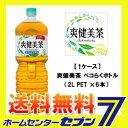 【爽健美茶】 ペコらくボトル 2L 6本 PET コカ・コー...