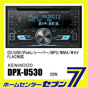 送料無料ケンウッドカーオーディオ2DINヘッドユニットDPX-U530KENWOOD[DPXU530