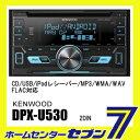 【送料無料】 ケンウッド カーオーディオ 2DIN ヘッドユニット  DPX-U530 KENWOOD [DPXU530 CD/USB/iPodレシーバー/MP3/WMA/WAV/FLAC対応/カーAV/カーエレクトロニクス/カー用品]【RCP】