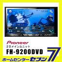 【送料無料】 パイオニア オーディオ 2DINメインユニット DVD 7V型ワイドVGAモニター/DVD-V/VCD/CD/Bluetooth/USB/チューナ...