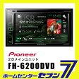 【送料無料】 パイオニア オーディオ 2DINメインユニット 6.2V型ワイドVGAモニター/DVD-V/VCD/CD/USB/チューナー・DSPメインユニット FH-6200DVD Pioneer carrozzeria [FH6200DVD carrozzeria/カロッツェリアカーAV/カーエレクトロニクス/カー用品]【RCP】