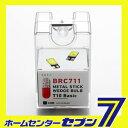 【送料無料】 BREX ブレックス メタルスティックウェッジバルブ T10 LED 白色 2灯セット [品番:BRC711] BREX [ポジションランプ 車幅灯 ライセンスランプ ナンバー灯 ルームランプ]【RCP】