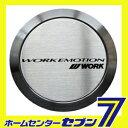 【送料無料】 WORK ワーク EMOTION エモーション センターキャップ FLAT TYPE シルバー 4個セット販売 WORK [アルミホイール オプション フラットタイプ]【RCP】