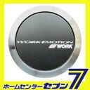 【送料無料】WORK ワーク EMOTION エモーション センターキャップ FLAT TYPE ブラック 4個セット販売 WORK アルミホイール オプション フラットタイプ