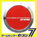 【送料無料】 WORK ワーク EMOTION エモーション センターキャップ FLAT TYPE レッド 4個セット販売 WORK [アルミホイール オプション フラットタイプ]【RCP】