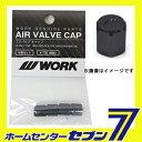 WORK ワーク エアバルブキャップ ブラック 4個セット WORK [ホイールパーツ]【RCP】