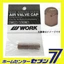 WORK ワーク エアバルブキャップ ブラウン 4個セット WORK [ホイールパーツ]【RCP】
