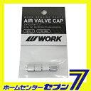 WORK ワーク エアバルブキャップ シルバー 4個セット WORK [ホイールパーツ]【RCP】