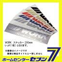 WORK ワーク ステッカー 200mm レッド WORK [シール デコレーション]