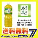 【綾鷹】 ペコらくボトル 2L 12本 PET コカ・コーラ 【2ケースセット】【送料無料】[コカコーラ ドリンク 飲料・ソフトドリンク]【RCP】