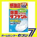 除菌ができるタフデント強力ミント 108錠 感謝価格品 小林製薬 [入れ歯用 洗浄剤 入れ歯 入歯]